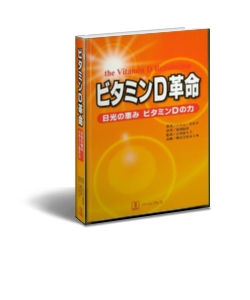 The Vitamin D Revolution in Japanese
